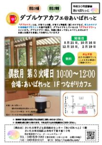 2018-wcare-cafe-v2のサムネイル