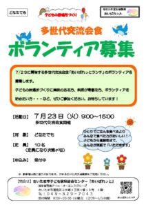 2019-06-tasedai-ver2のサムネイル