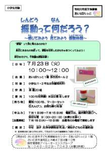 2019-07-23-shindouのサムネイル