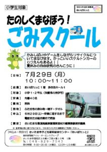 2019-07-29-gomiのサムネイル