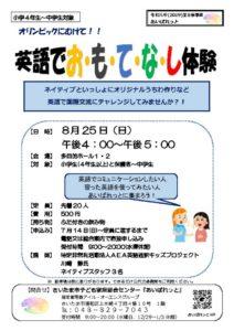 2019-08-25omotenashiのサムネイル