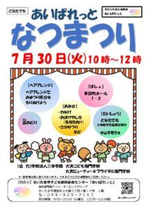 2019-07-30-summer-festaのサムネイル