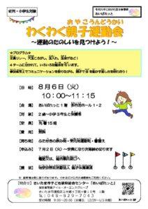2019-08-06-wakuwakuのサムネイル