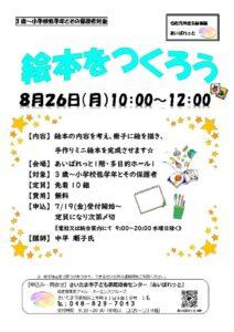 2019-08-26-ehon-makingのサムネイル