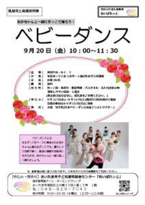 2019-09-20-babydanceのサムネイル