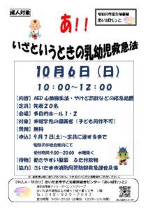 2019-10-06-izaのサムネイル
