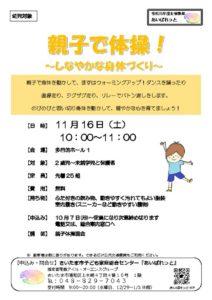 2019-11-16-oyakotaisouのサムネイル
