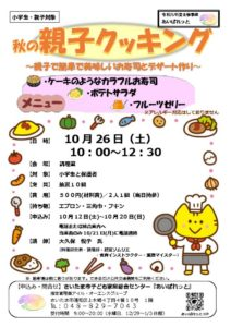 20191026-autumn-cookingのサムネイル